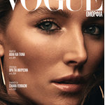VOGUE GREECE BEAUTY
