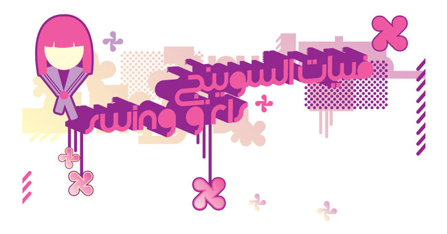 Typo illustration swing girls