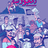 Everyday Heroes / Gababeret El-Mahrousa